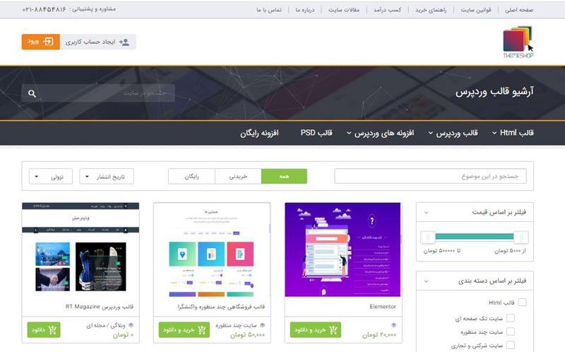 طراحی سایت,طراحی قالب,مشاوره طراحی سایت,طراحی قالب سایت حرفهای,طراحی افزونه سایت,بهینهسازی افزونه سایت,سایت قالب آماده,سایت تم شاپ