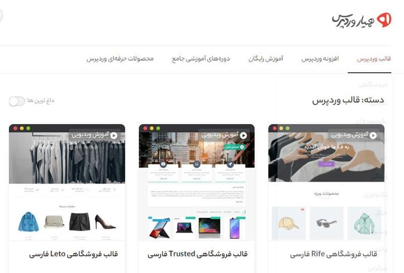 طراحی سایت,طراحی قالب,مشاوره طراحی سایت,طراحی قالب سایت حرفهای,طراحی افزونه سایت,بهینهسازی افزونه سایت,سایت قالب آماده,سایت همیاروردپرس