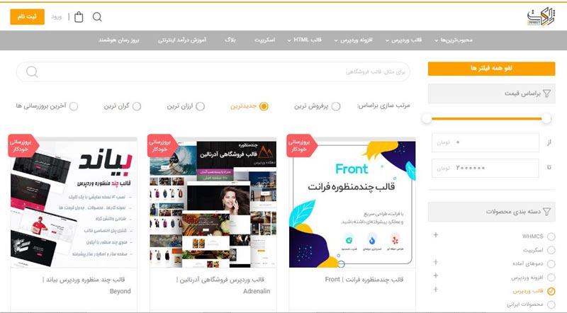 طراحی سایت,طراحی قالب,مشاوره طراحی سایت,طراحی قالب سایت حرفهای,طراحی افزونه سایت,بهینهسازی افزونه سایت,سایت قالب آماده,سایت ژاکت