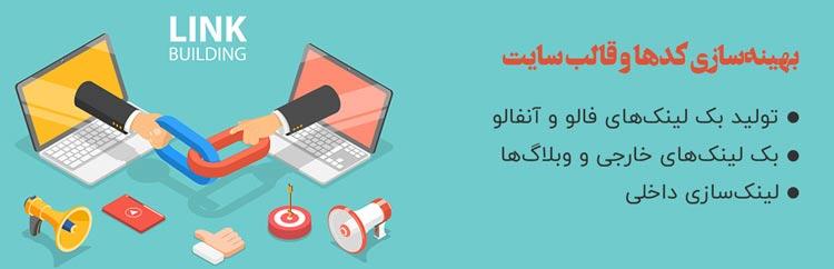 مشاوره سئو,مشاوره سئو آنلاین,مشاوره سئو تلفنی,مشاوره تولید بک لینک,بک لینک سازی,بک لینک EDU